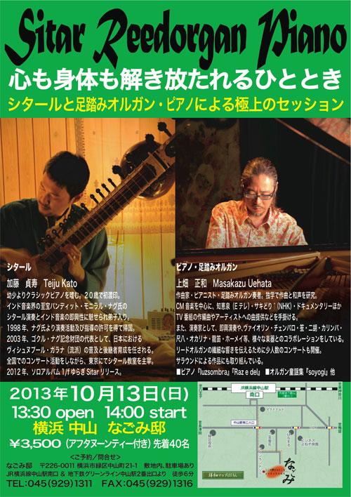 20131013Chirashi.jpg